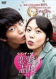 恋愛の温度 スペシャル・エディション [DVD] -