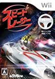 echange, troc Speed Racer: The Video Game[Import Japonais]