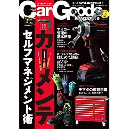 Car Goods Magazine 2016年12月号 (カーグッズマガジン)