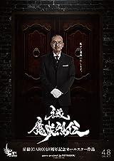 「牙狼(GARO)-魔戒烈伝-」BD-BOX&10周年イベントBD予約開始