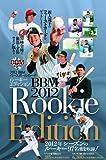 BBM 2012 ベースボールカード ルーキーエディション BOX