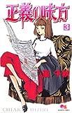 正義の味方 3 (3) (クイーンズコミックス)