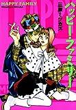 ハッピー・ファミリー 1巻 (FEEL COMICS)