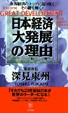 img - for Secret of the Great Development of the Japanese Economy book / textbook / text book