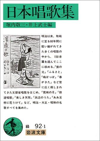 日本唱歌集