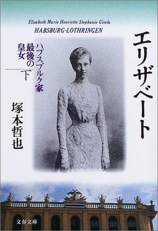 エリザベート〈下〉―ハプスブルク家最後の皇女