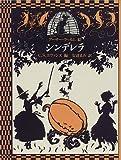 シンデレラ (新書館の海外名作絵本シリーズ)