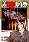 美味しんぼ 第6巻 1986-07発売