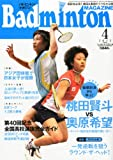 Badminton MAGAZINE (バドミントン・マガジン) 2012年 04月号 [雑誌]