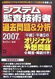 システム監査技術者過去問題&分析〈2007年版〉