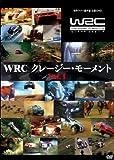 WRCクレージー・モーメント VOL.1 [DVD]