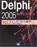 Delphi 2005�ץ?��ߥ󥰥ƥ��˥å���For Microsoft.NET Framework+for Win32 (Vol.7)