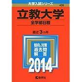 立教大学(全学部日程) (2014年版 大学入試シリーズ)