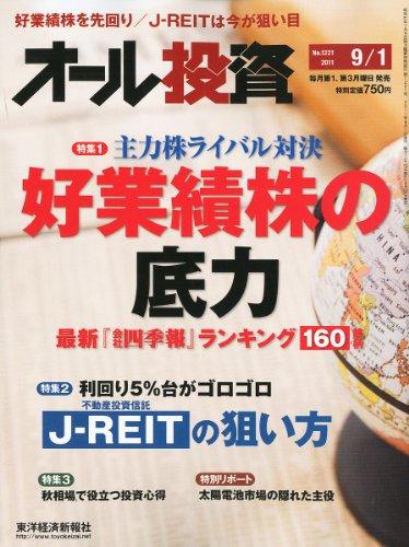 オール投資 2011年 9/1号 [雑誌]