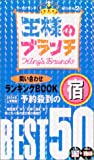 王様のブランチ問い合わせランキングBOOK予約殺到の宿BEST50 (2004年上半期版) (T★1ブランチMOOK (2))