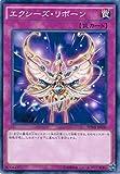エクシーズ・リボーン ノーマル 遊戯王 ウィング・レイダーズ spwr-jp045