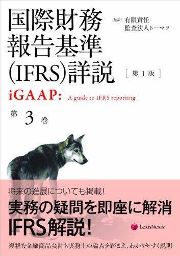 国際財務報告基準(IFRS)詳説 第3巻