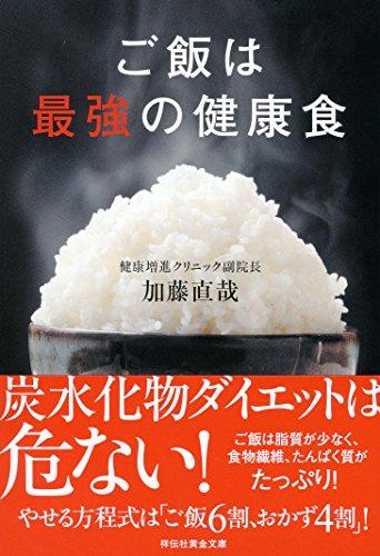 ご飯は最強の健康食 (祥伝社黄金文庫)