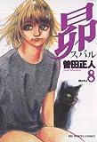 昴(8) (ビッグコミックス)