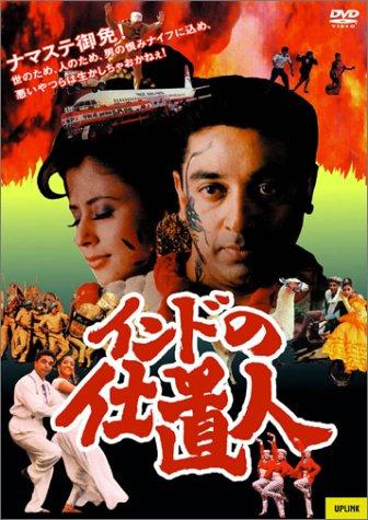 インドの仕置人 [DVD]
