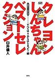 クレヨンしんちゃんベストセレクション  (アクションコミックス)