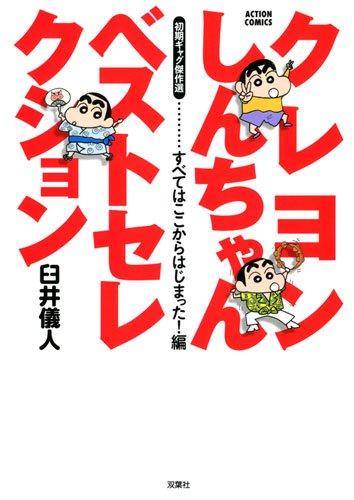 クレヨンしんちゃんベストセレクション