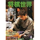 将棋世界 2014年 06月号 [雑誌]
