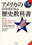アメリカの小学生が学ぶ歴史教科書