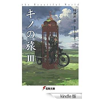 キノの旅III the Beautiful World<キノの旅> (電撃文庫)