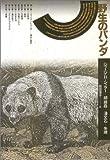 野生のパンダ (自然誌選書)