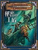 ダンジョンズ&ドラゴンズ 冒険シナリオシリーズ2 秘密の工房 (ダンジョンズ&ドラゴンズ 冒険シナリオシリーズ)