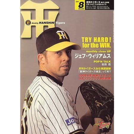 月刊 タイガース 2007年 08月号 [雑誌]