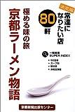 京都ラーメン物語 (極める味の旅)