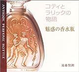 魅惑の香水瓶—コティとラリックの物語