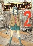 COPPELION 2 (2) (ヤンマガKCスペシャル)