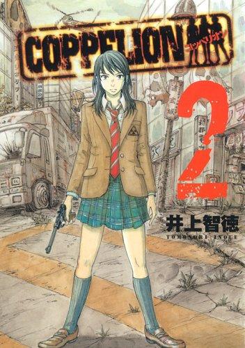 COPPELION(2) (ヤンマガKCスペシャル)