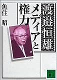 渡邊恒雄 メディアと権力 (講談社文庫)