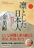凛とした日本人 何を考え、何をすべきか (PHP文庫)