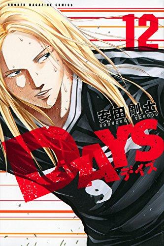 DAYS(12) (講談社コミックス)