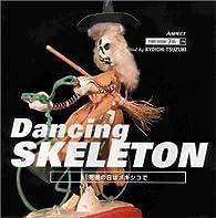 Dancing SKELETON—死者の日はメキシコで (ストリートデザインファイル)