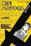 働け! ハタラキさん / 金平守人 のシリーズ情報を見る
