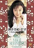 酒井美紀・17才~Graduation~ [DVD]