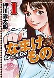 レッツゴーなまけもの 1 (近代麻雀コミックス)