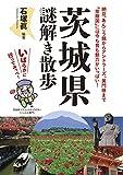 茨城県謎解き散歩<謎解き散歩> (新人物文庫)