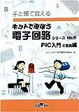 PIC入門C言語編テキスト [キットで遊ぼう電子回路シリーズ6]