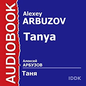 Tanya [Russian Edition] Audiobook