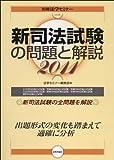 新司法試験の問題と解説 2011 (別冊法学セミナー no. 208)