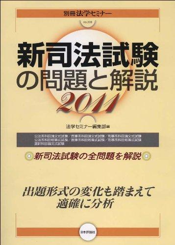 新司法試験の問題と解説 2011