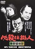 【ネタバレ】映画「必殺仕掛人・梅安蟻地獄」