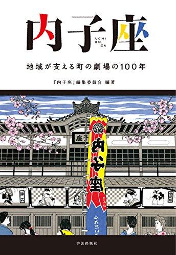 内子座:地域が支える町の劇場の100年